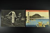 (乙4660)《东海道五十三次》原盒 经折装 双面 14折全 东海道五十三次的里程表 日本-124里29丁-京都 浮世绘画师歌川广重(日语:歌川広重)原名安藤广重的作品之一 描绘日本旧时由江户至京都所经过的53个宿场(驿站)的景色。尺寸:31.5*23CM