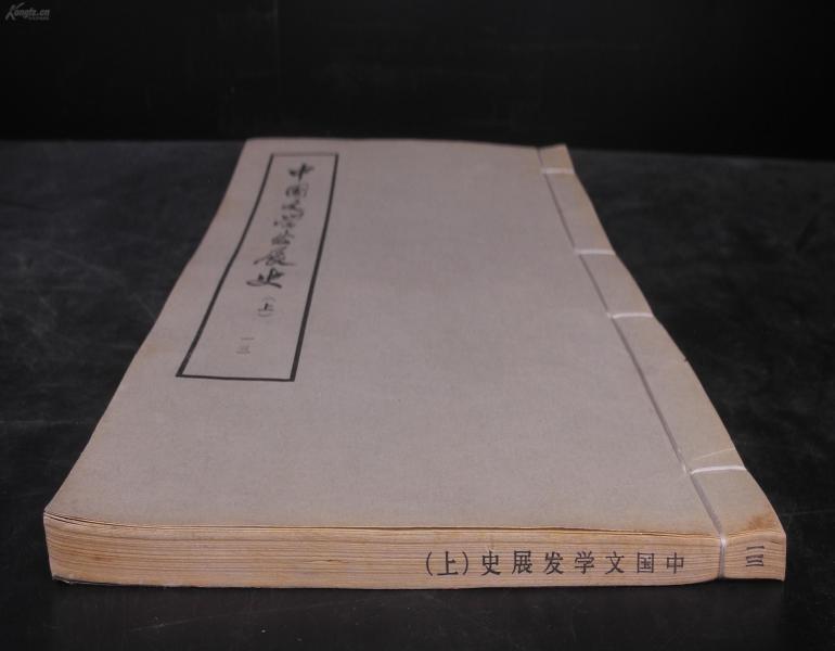 《中国文学发展史之汉代的诗歌》存原装一厚册全,开本扩大,印制精美,字大如钱,值得拥有!