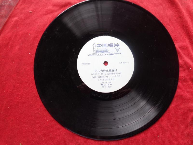 70年代中国唱片,花儿为会么这样红,品好如图。