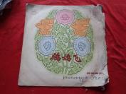 70年代中国唱片,鹧鸪飞,品好如图。