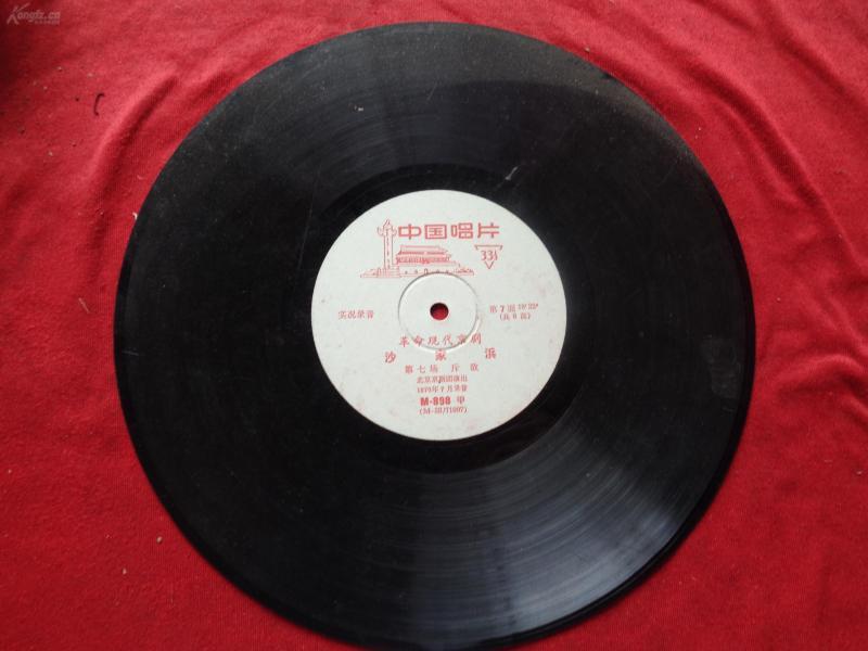 70年代中国唱片,,沙家浜,品好如图。