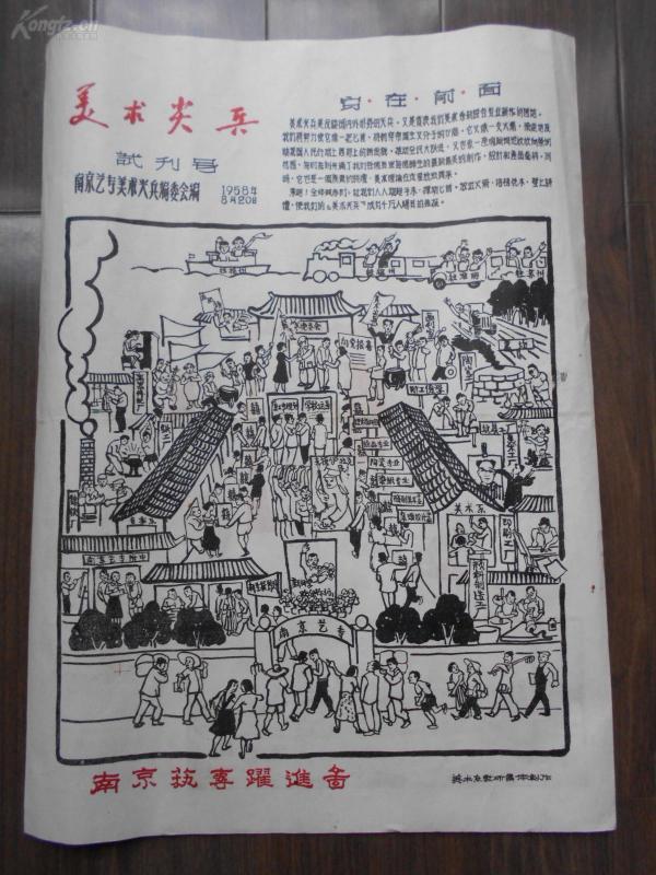 1958年【南京艺术专科学校,艺术尖兵,试刊号】大量漫画。4开2版