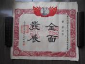 1952年【上海市私立南洋模范中学,奖状】校长:沈维桢(崇明县人)亲笔毛笔手写