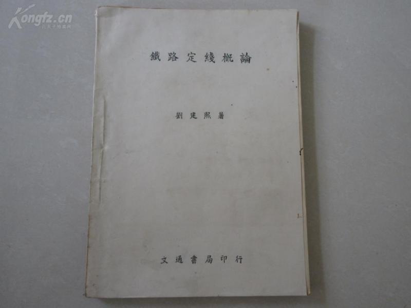 罕见民国时期16开本老铁路资料《铁路定线概论》民国三十六年初版-尊F-2(7788)