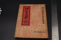 【慈禧私生活】3205民國好書 德齡女士著《清宮兩年記》 一冊全 號稱最全面的慈禧太后的私生活紀實   內有插圖 彩色