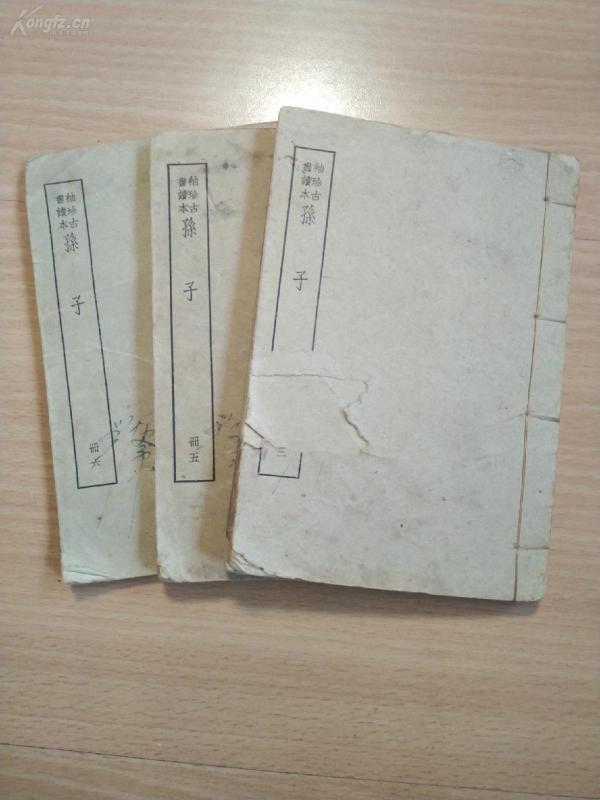 民国出版的线装古籍《孙子》存册3  5  6,版式小巧可爱。喜欢的朋友不可错过!!