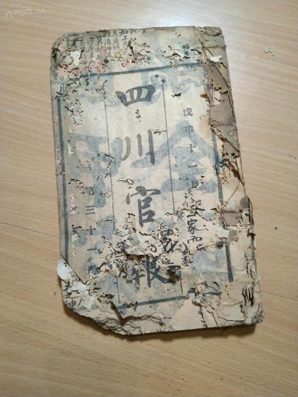 少见的清代四川地方报纸《四川官报》戊申年第31册,居然有宣统八年的安排,背面手抄的一本医书内容!喜欢的朋友一定要看看!