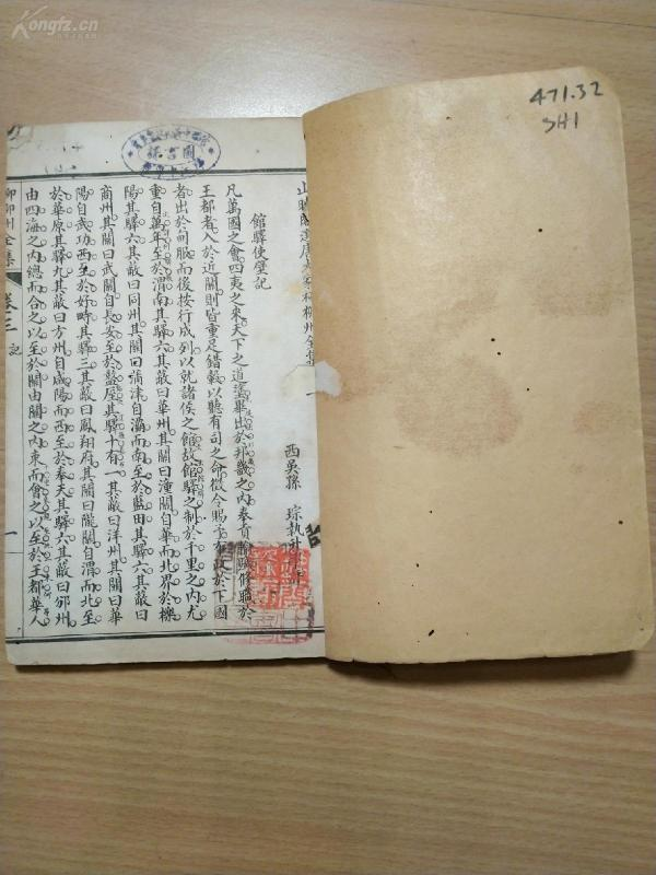 民国出版的古籍《柳柳州集》存卷三卷四二册,白纸可爱!!