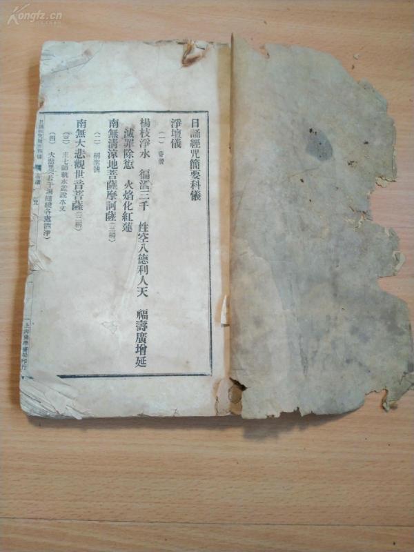 很少见的佛家科仪书籍,民国出版的《日诵经咒简要科仪》线装一册全!!