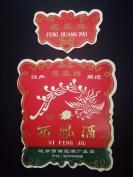 老酒标(西凤酒   凤凰商标)