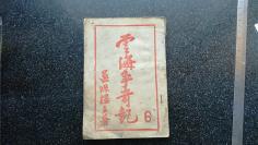 49)满洲康德十年    小说《云海争奇记》6