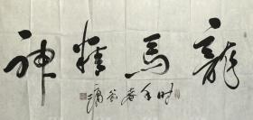 美籍华人作家、画家  刘墉 书法题词《龙马精神》一幅(纸本软片,约8.5平尺,钤印:刘墉墨印)HXTX303144