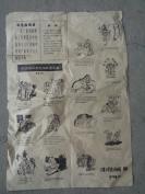文革漫画一大张,1974年2月,大连工学院图书馆,长76cm54cm。品好如图。