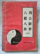 【周易/易学书籍】周公解梦-八卦全书(★-书架1)