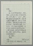 陈占祥之子、曾任《世界建筑》主编  陈衍庆 1997年致文錞信札一通一页(提及欢迎胡炯、姜平两位旅居国外建筑师投稿之事)HXTX303178