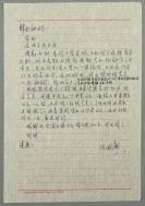 著名翻译家、原南京大学外文系教授 张威廉 致韩-世-钟信札一通一页(提及即将去往成都参加外国文学学会年会等活动月余时间,此期间请韩勿将样书寄付之事) HXTX303190