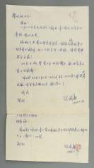 著名翻译家、原南京大学外文系教授 张威廉 1988年致韩-世-钟信札一通一页 附致上海译文出版社财务科稿费收据 HXTX303188