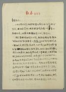 戏曲研究所研究员、中国民主同盟盟员 戴不凡 1957年致赵-景-深毛笔信札一通两页(关于邀请其为《戏剧新论》写书刊评价文章,并提及吴晓玲以未见赵所编通传全篇为憾等) HXTX303193