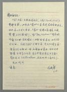 著名翻译家、原南京大学外文系教授 张威廉 致韩-世-钟信札一通一页 HXTX303189