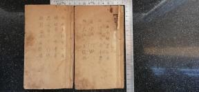 4)清或民石印 【鼓词唱本】 《绣像后七国志》卷之二、三,两册合售