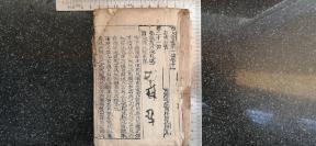 4)木刻版《四大奇书第一种》卷十一(第二十一回至二十六)一册全