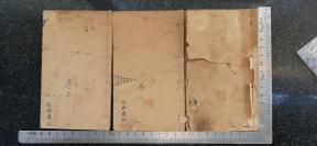 4)民国三年石印  《绣像五雷阵》卷一、二、三,三册合售