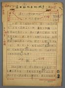 王中午 手稿 《高大个子智斗孙财主》《挑水》《三顿饭》等 一份十页(内容多处有校改) HXTX303209