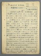 """陈佐辉 1959年手稿 《陈箍桶桥(民间故事)》一份九页(使用""""红花月刊专用稿纸"""") HXTX303207"""