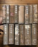 1948年《鲁迅全集》存 14册   品相不错    存第1356789   10  11  12  14  16  18  20