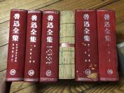 1946年《鲁迅全集》存6册  品相不错  没外壳的是第13卷。