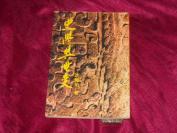 收录对儒学中国古代史以及中外史之比较研究《史学与世变(沈刚伯著,馆书,仅有馆章)》