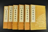 (乙4681)新撰中等《围棋讲义录》排版 线装6册全 大量棋局图例与文字结合解说 各图的顺序 布置的姿势 着手的种类等 围棋书 棋谱 围棋谱 多棋局图  日本围棋 定石中文称为定式 日本棋院 昭和十六年(1943年)发行 尺寸:22.5*15CM