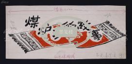 著名画家、儿童美术专家、中国美协会员 姜渭渔 手绘插图原稿《煤炉子的故事》一张 所附出版物图片(收于《朝花》丛刊一第436页) HXTX303260