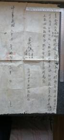 2)民国三十七年   民间《矛盾纠纷调解(合同)书》一份