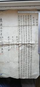 2)伪满洲   康德十年  梨树县 蔡家村  张XX 《私人当票(保证书)》一张
