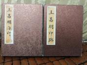 王昌明印迹,册页装2册