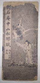 民国《刘石庵中山松醪赋》尚古山房出版