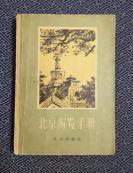 北京游览手册  57年一版一印  有大图两幅