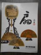 90年代【苏州檀香扇厂,产品介绍】图文并茂