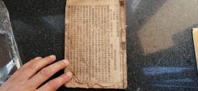 11)清或民 《第一才子书绣像三国志演义》卷十五至卷二十,三册合订为一册(有残)