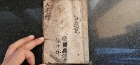 11)清木刻版《三字经》------书的上一半为五言诗