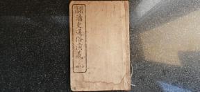 11)民国版《增订绘图   清史通俗演义》七