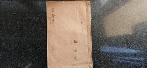 11)满洲  康德三年初版《明贤集》一册