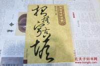 东北】口头历史小说】招抚宁古塔( 满族传统说部)