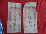民国票证2张合拍,品如图。
