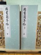 临书兰亭帖(上下两册全)  折本  硬面  昭和五十六年版吴石老人