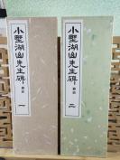 小野湖山先生碑  一二两册全  吴石老人  昭和五十九年   硬装折本