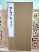 北支满鲜游草 书道碑帖 硬面经折本昭和五十八年  吴石老人作品