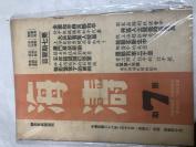 进步杂志。海涛    首次进入北平的北平号。战影下的广州,上海能否局部和平