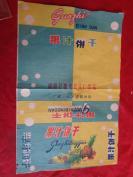 70年代果汁饼干商标一大张,枞阳县糖果食品厂,品好如图。